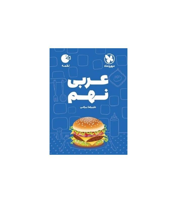 خرید کتاب لقمه عربی نهم