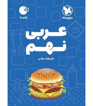 لقمه عربی نهم