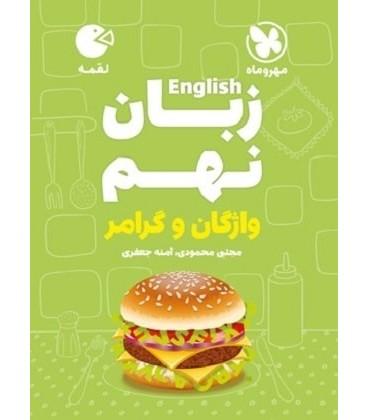 کتاب لقمه زبان نهم