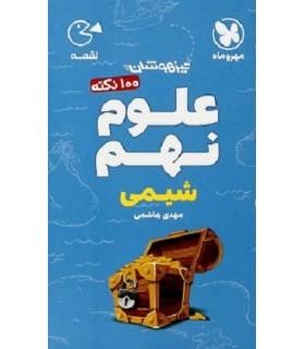کتاب صد نکته علوم نهم/ شیمی