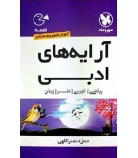 کتاب لقمه آرایه های ادبی