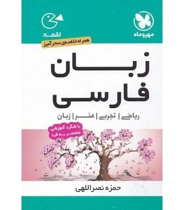 لقمه زبان فارسی