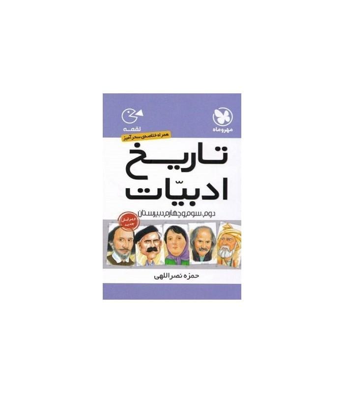 خرید کتاب لقمه تاریخ ادبیات