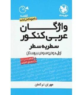 کتاب لقمه واژگان عربی کنکور
