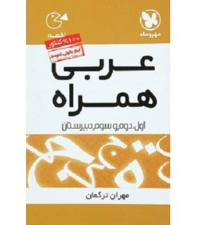 لقمه عربی همراه