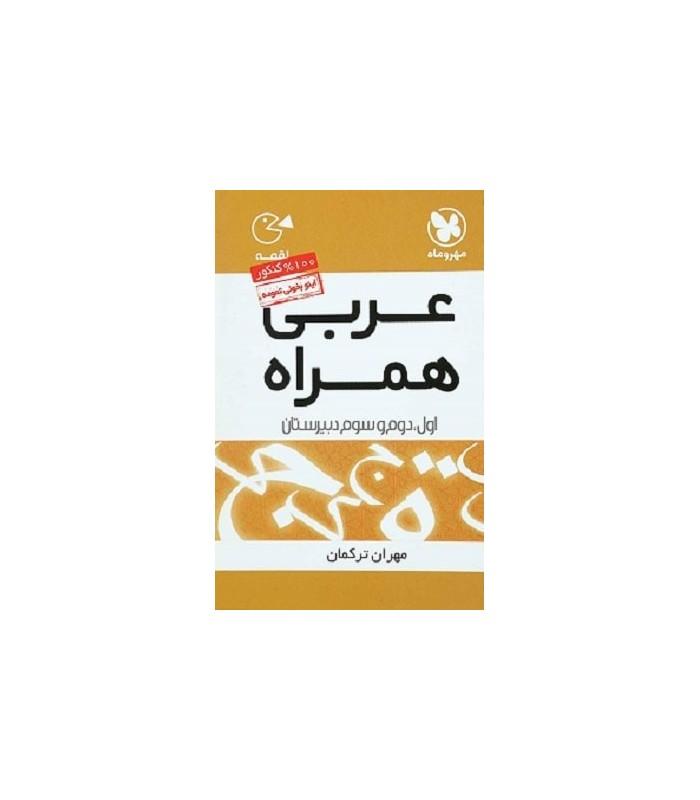 خرید کتاب لقمه عربی همراه