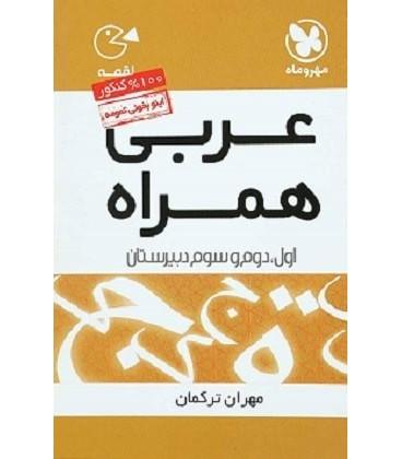 کتاب لقمه عربی همراه