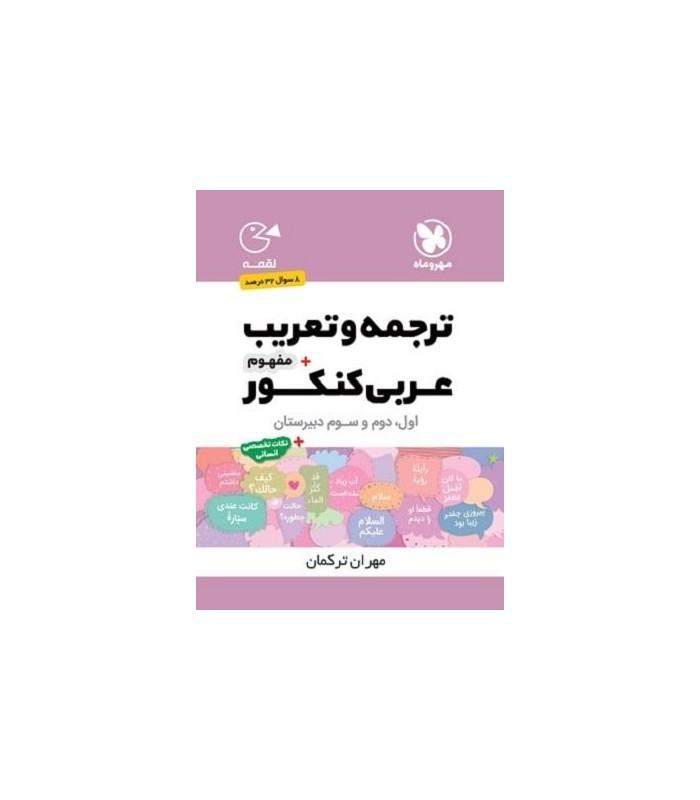 خرید کتاب لقمه ترجمه و تعریب عربی کنکور