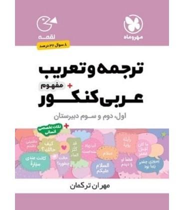 کتاب لقمه ترجمه و تعریب عربی کنکور