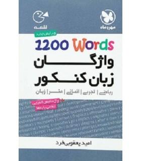 کتاب لقمه واژگان زبان کنکور (1200 words)