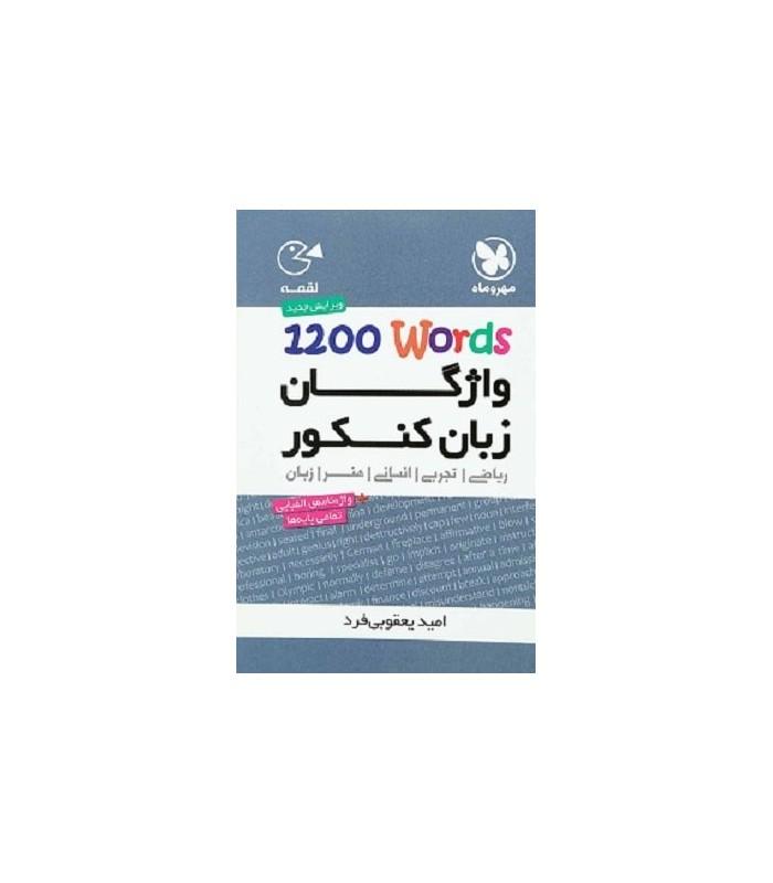 خرید کتاب لقمه واژگان زبان کنکور (1200 words)