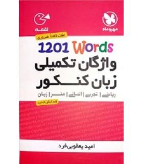 لقمه واژگان تکمیلی زبان کنکور (1200 words)