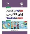 خرید کتاب لقمه درک متن زبان انگلیسی (4030)