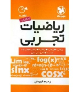 کتاب لقمه ریاضیات تجربی