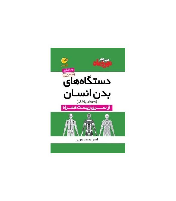 خرید کتاب لقمه دستگاههای بدن انسان
