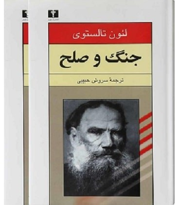 کتاب جنگ و صلح (جلد اول و دوم)