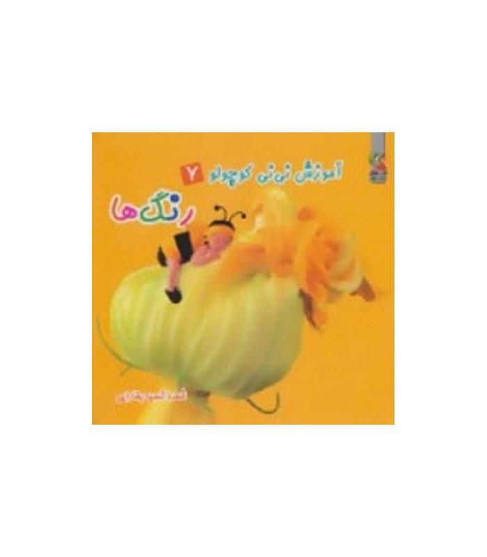 خرید کتاب آموزش نی نی کوچولو 7 (رنگ ها)،(2زبانه)