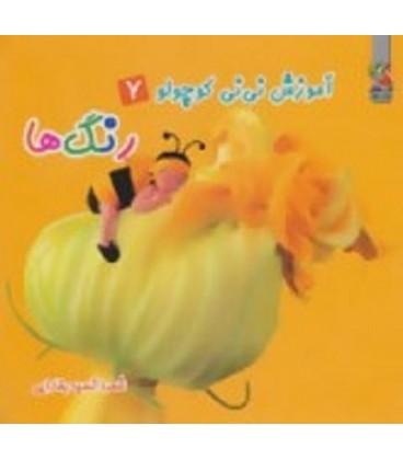 کتاب آموزش نی نی کوچولو 7 (رنگ ها)،(2زبانه)