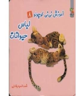 کتاب آموزش نی نی کوچولو 8 (لباس حیوانات)،(2زبانه)
