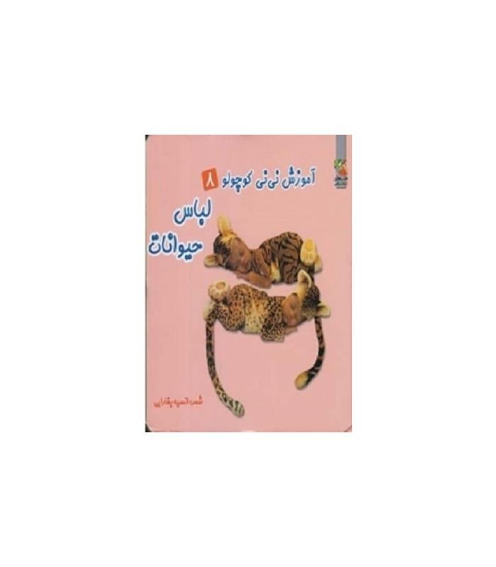 خرید کتاب آموزش نی نی کوچولو 8 (لباس حیوانات)،(2زبانه)