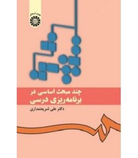 کتاب چند مبحث اساسی در برنامهریزی درسی
