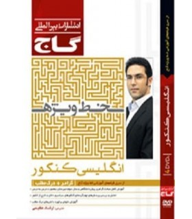 DVD انگلیسی کنکور