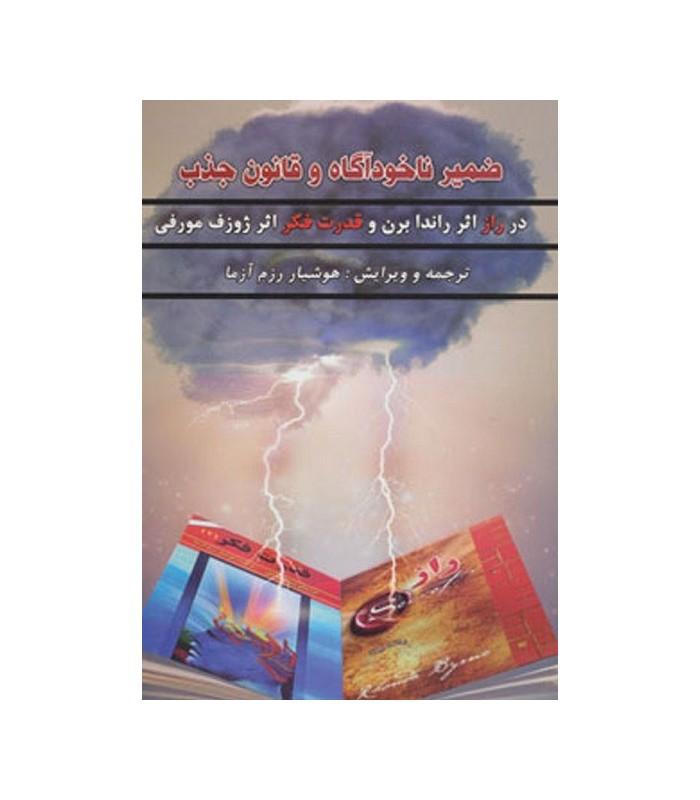 کتاب ضمیر ناخودآگاه و قانون جذب قیمت خرید با تخفیف