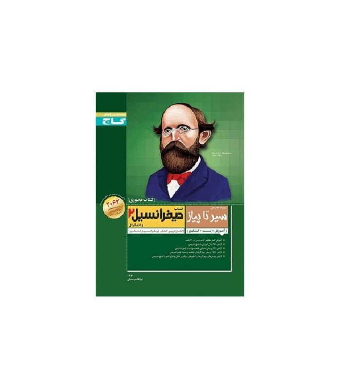 خرید کتاب حساب دیفرانسیل و انتگرال پیشدانشگاهی (2)