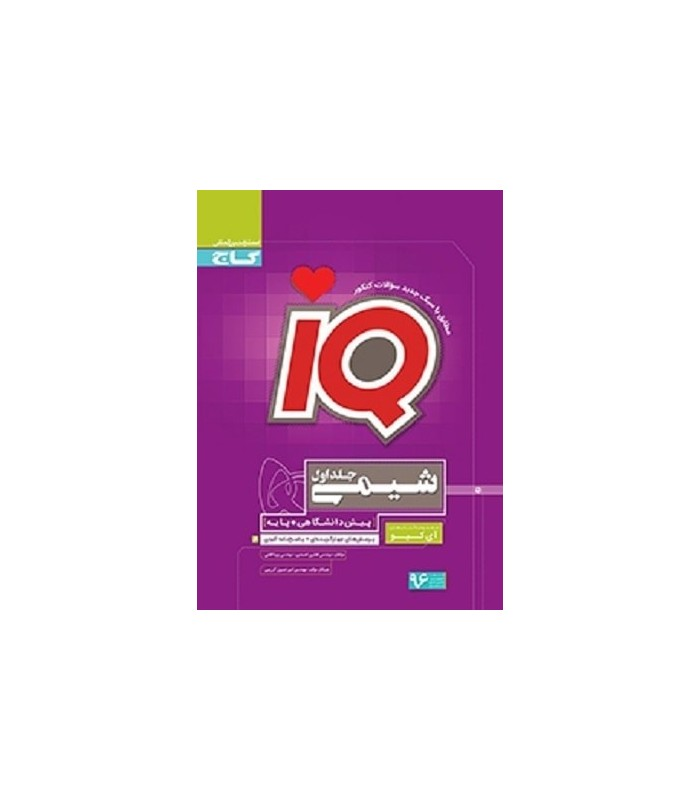 خرید کتاب شیمی جامع کنکور (جلد1)