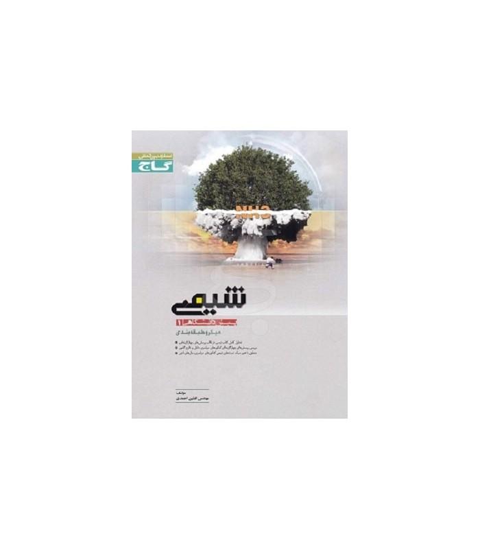 خرید کتاب شیمی پیش دانشگاهی(1)