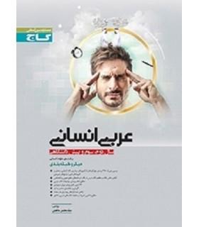 عربی اختصاصی انسانی کنکور