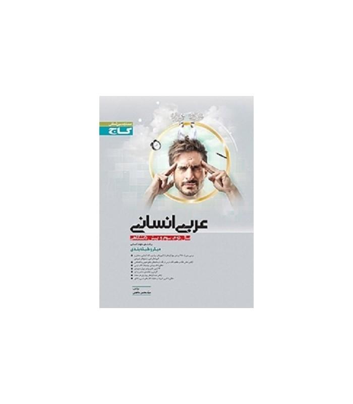 خرید کتاب عربی اختصاصی انسانی کنکور