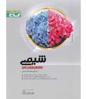 خرید کتاب شیمی پیش دانشگاهی(2)