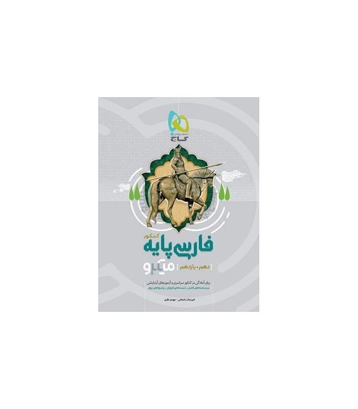 خرید کتاب فارسی پایه کنکور(دهم و یازدهم)