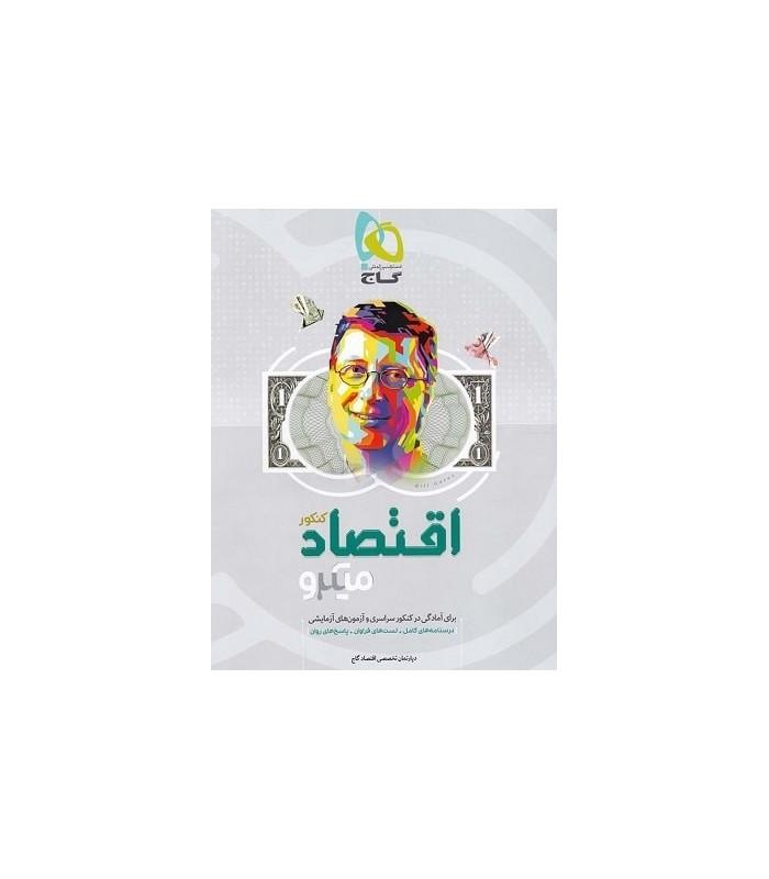 خرید کتاب اقتصاد کنکور(دهم)