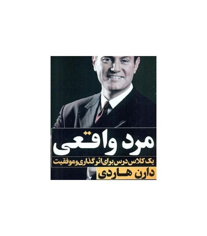 خرید کتاب مرد واقعی (یک کلاس درس برای اثرگذاری و موفقیت)