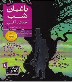 کتاب باغبان شب (رمان نوجوان206)