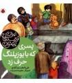 پسری که با یوزپلنگ حرف زد (بهترین نویسندگان ایران)،(گلاسه)