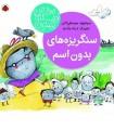 خرید کتاب سنگریزه های بدون اسم (بهترین نویسندگان ایران)،(گلاسه)