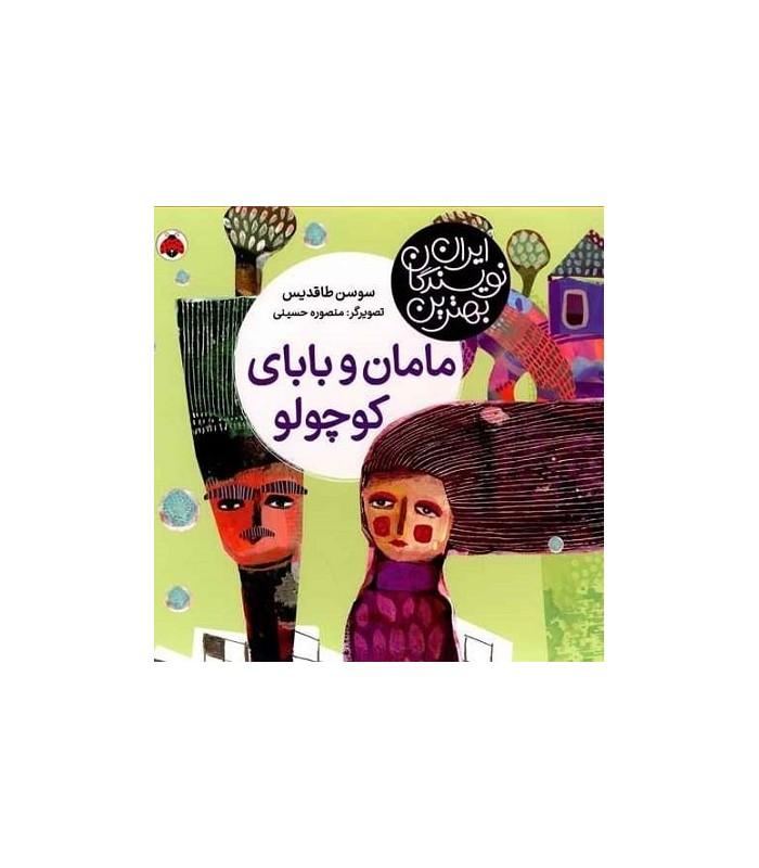 خرید کتاب مامان و بابای کوچولو (بهترین نویسندگان ایران)،(گلاسه)