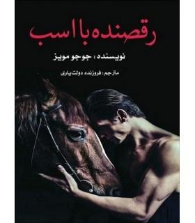 کتاب رقصنده با اسب