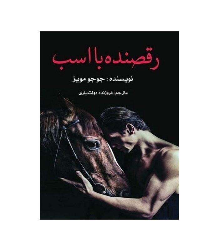 کتاب رقصنده با اسب قیمت خرید با تخفیف