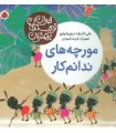 مورچه های ندانم کار (بهترین نویسندگان ایران)،(گلاسه)