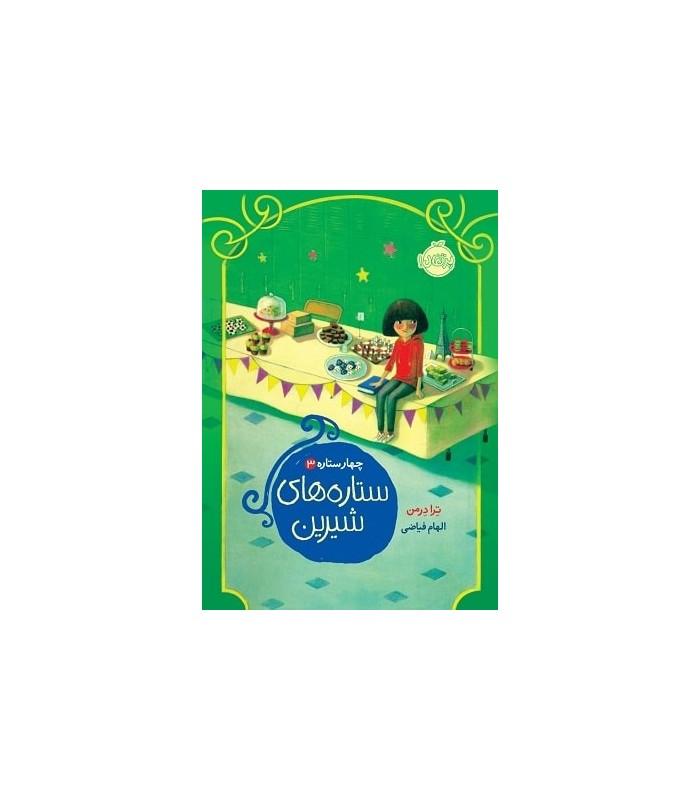خرید کتاب ستاره های شیرین (چهار ستاره 3)