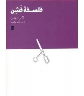 کتاب فلسفه فشن