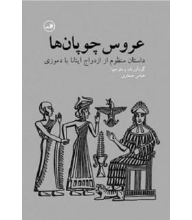 کتاب عروس چوپان ها (داستان منظوم از ازدواج اینانا با دموزی)