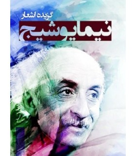 کتاب عاشقانه ها (گزینه شعرهای عاشقانه فارسی)