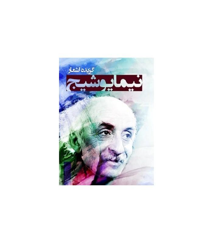خرید کتاب عاشقانه ها (گزینه شعرهای عاشقانه فارسی)