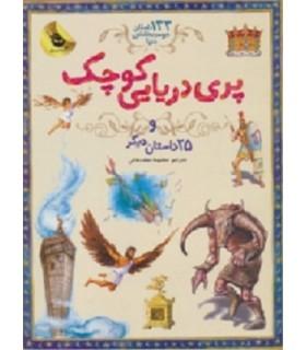 کتاب پری دریایی کوچک و 25 داستان دیگر