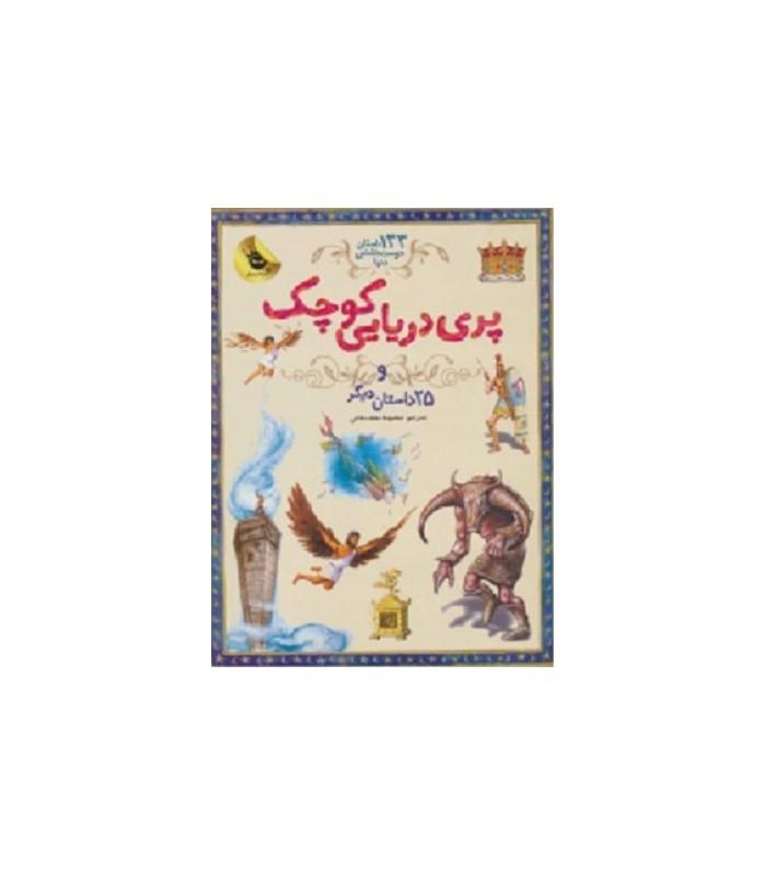 خرید کتاب پری دریایی کوچک و 25 داستان دیگر